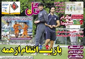 صفحه اول روزنامه های ورزشی چاپ 16مرداد