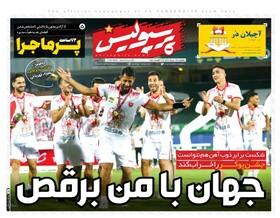 صفحه اول روزنامه های ورزشی چاپ 19مرداد
