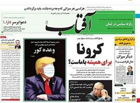 صفحه اول روزنامه های سیاسی اقتصادی و اجتماعی سراسری کشور چاپ 21 مرداد