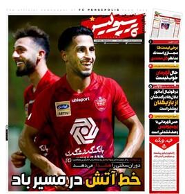 صفحه اول روزنامه های ورزشی چاپ 21مرداد