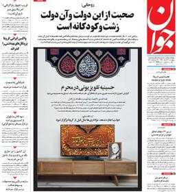 صفحه اول روزنامه های سیاسی اقتصادی و اجتماعی سراسری کشور چاپ 23 مرداد