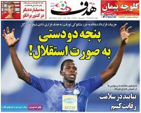 صفحه اول روزنامه های ورزشی چاپ 23مرداد