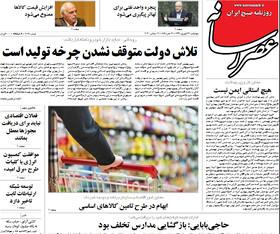 صفحه اول روزنامه های سیاسی اقتصادی و اجتماعی سراسری کشور چاپ 26شهریور