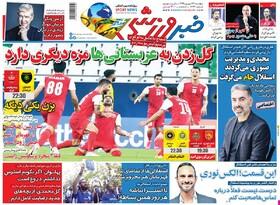 صفحه اول روزنامه های ورزشی چاپ 27شهریور