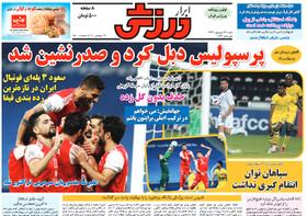 صفحه اول روزنامه های ورزشی چاپ 29شهریور