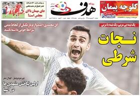 صفحه اول روزنامه های ورزشی چاپ 31شهریور