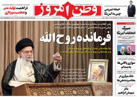 صفحه اول روزنامه های سیاسی اقتصادی و اجتماعی سراسری کشور چاپ 1 مهر