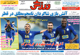 صفحه اول روزنامه های ورزشی چاپ 3 مهر