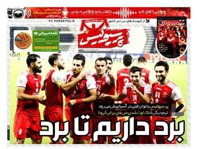 صفحه اول روزنامه های ورزشی چاپ 5 مهر