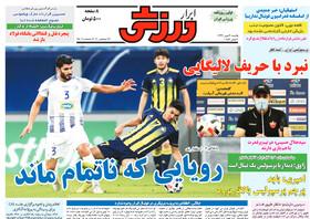 صفحه اول روزنامه های ورزشی چاپ 6 مهر