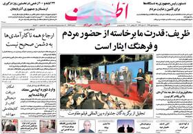 صفحه اول روزنامه های سیاسی اقتصادی و اجتماعی سراسری کشور چاپ 8 مهر