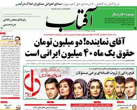 صفحه اول روزنامه های سیاسی اقتصادی و اجتماعی سراسری کشور چاپ 9 مهر