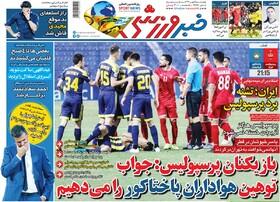 صفحه اول روزنامه های ورزشی چاپ 9 مهر