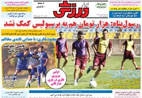 صفحه اول روزنامه های ورزشی چاپ 29مهر