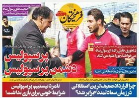 صفحه اول روزنامه های ورزشی چاپ 1 آبان