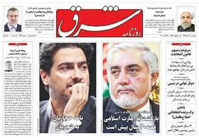 صفحه اول روزنامه های سیاسی اقتصادی و اجتماعی سراسری کشور چاپ 1آبان