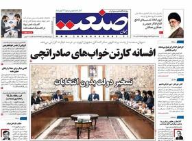 صفحه اول روزنامه های سیاسی اقتصادی و اجتماعی سراسری کشور چاپ 5آبان