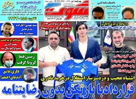 صفحه اول روزنامه های ورزشی چاپ 7 آبان