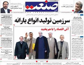 صفحه اول روزنامه های سیاسی اقتصادی و اجتماعی سراسری کشور چاپ 10آبان