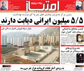 صفحه اول روزنامه های سیاسی اقتصادی و اجتماعی سراسری کشور چاپ1 آذر 11111