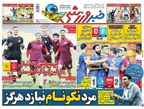 صفحه اول روزنامه های ورزشی چاپ 1 آذر