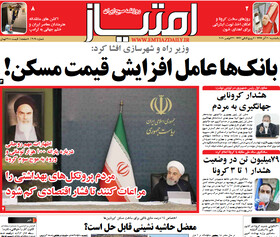 صفحه اول روزنامه های سیاسی اقتصادی و اجتماعی سراسری کشور چاپ2 آذر