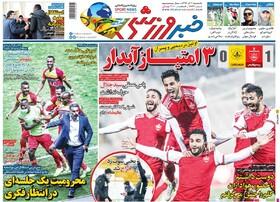 صفحه اول روزنامه های ورزشی چاپ 2 آذر