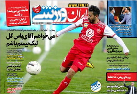 صفحه اول روزنامه های ورزشی چاپ 3 آذر