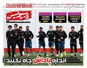 صفحه اول روزنامه های ورزشی چاپ 4 آذر