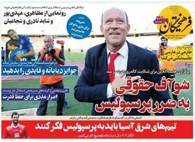 صفحه اول روزنامه های ورزشی چاپ 5 آذر