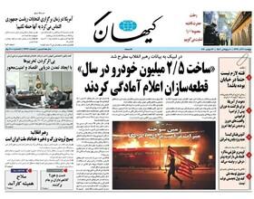 صفحه اول روزنامه های سیاسی اقتصادی و اجتماعی سراسری کشور چاپ 6 آذر