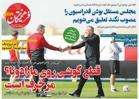 صفحه اول روزنامه های ورزشی چاپ 10 آذر