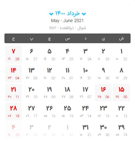 تقویم 1400 خرداد 1400