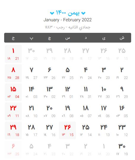 تقویم ۱۴۰۰ | دانلود و مشاهده رایگان تقویم ٤٠٠ | تقویم  سال 1400 | تحویل سال 1400