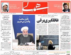 صفحه اول روزنامه های سیاسی اقتصادی و اجتماعی سراسری کشور چاپ 24دی