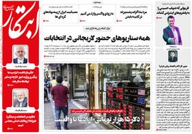 صفحه اول روزنامه های سیاسی اقتصادی و اجتماعی سراسری کشور چاپ 25دی