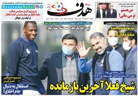 صفحه اول روزنامه های ورزشی چاپ 25 دی